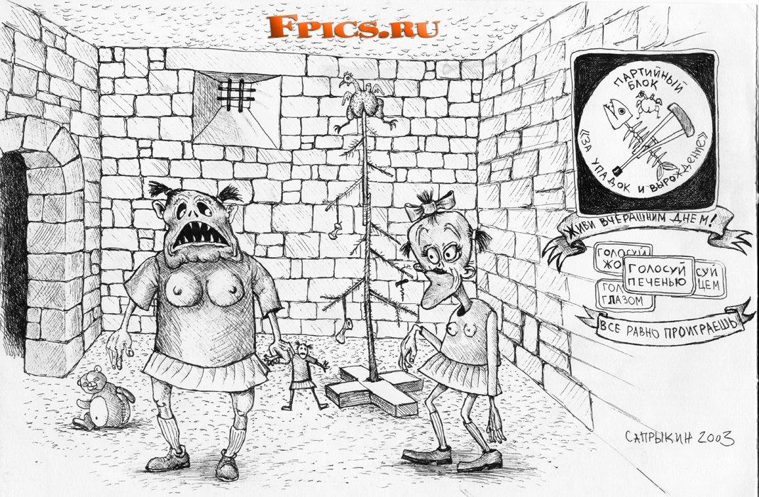 """Рекламный плакат партийного блока """"За упадок и вырождение"""""""