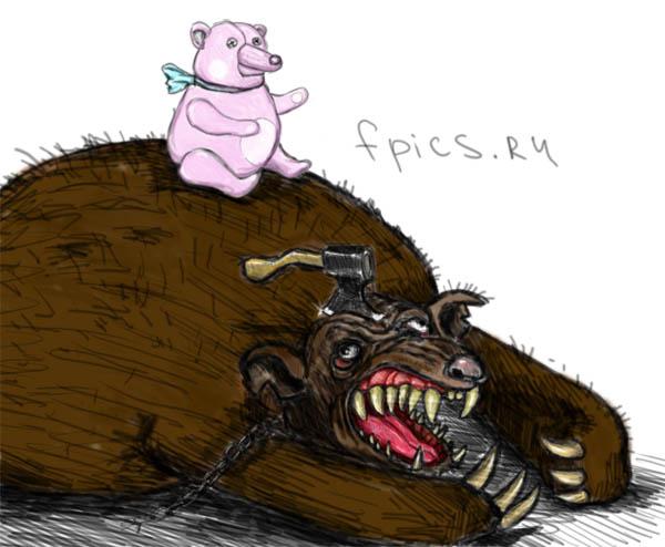 Добро всегда побеждает Зло: Медведи