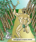 Адам бросается на выручку Евы